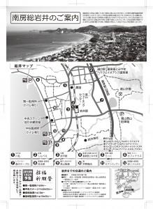 岩井地引き網と海鮮バーベキューフライヤー裏2017_RGB