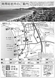 岩井地引き網と海鮮バーベキューフライヤー裏2018-01