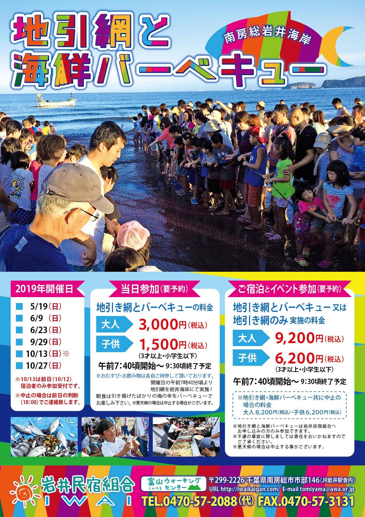 岩井地引き網と海鮮バーベキューフライヤー表_2019-01