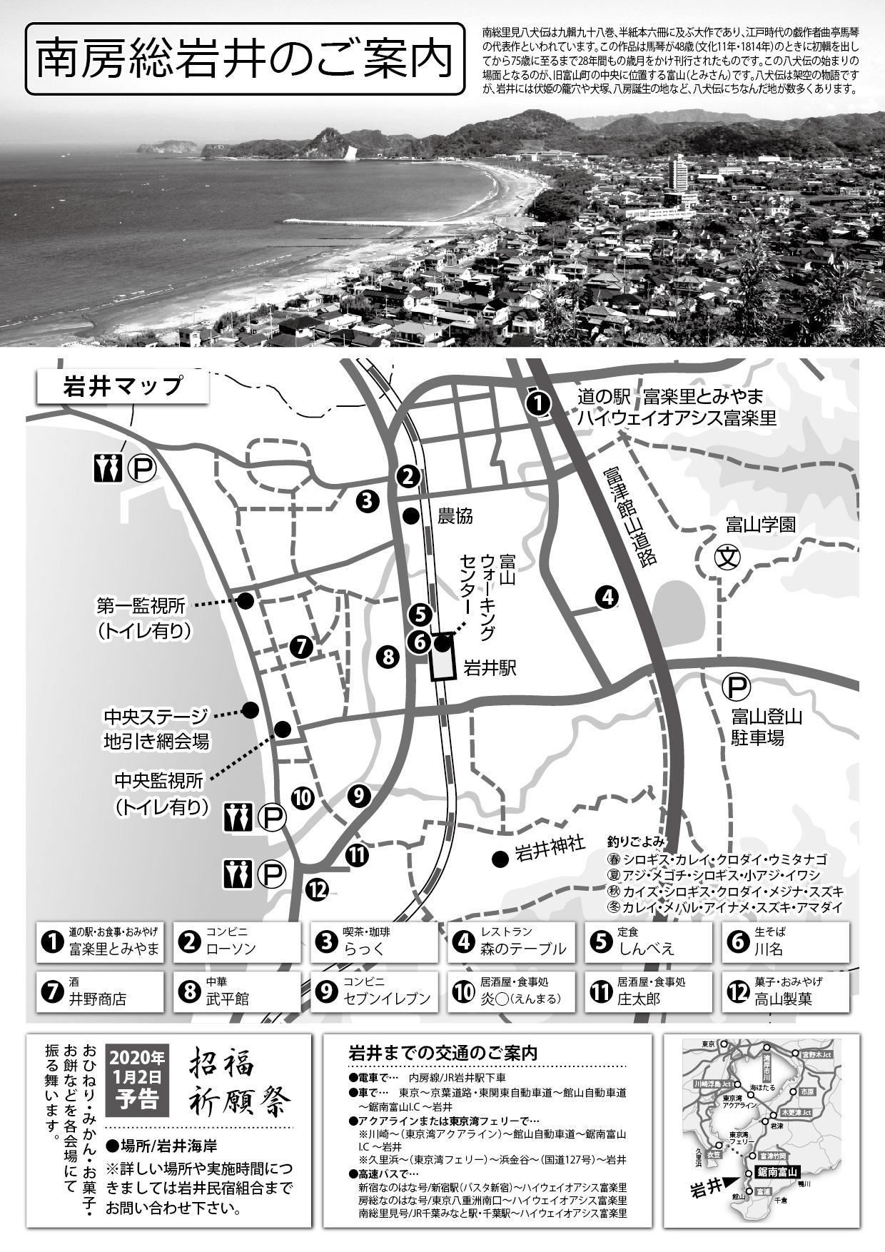 岩井地引き網と海鮮バーベキューフライヤー裏2019_修正版-01